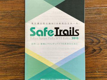 """"""" Safe Trails """" 自然・人・地域とマウンテンバイクの共存のために"""