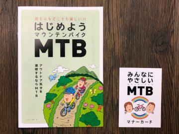 「はじめようMTB」と「みんなにやさしいMTBマナーカード」