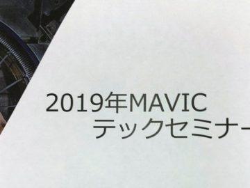 MAVIC テックセミナー