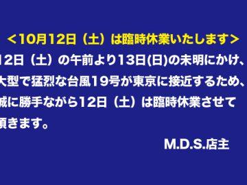 10月12日(土)は台風接近のため臨時休業させて頂きます。