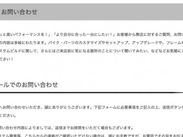 弊店Webサイト「お問い合わせ」の不具合について